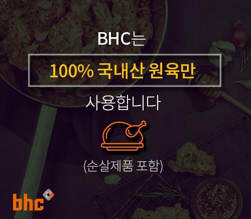 bhc는 100% 국내산 원육만 사용합니다.(순살제품포함)