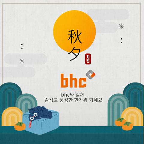 BHC와 함꼐 즐겁고 풍선한 한가위 되세요